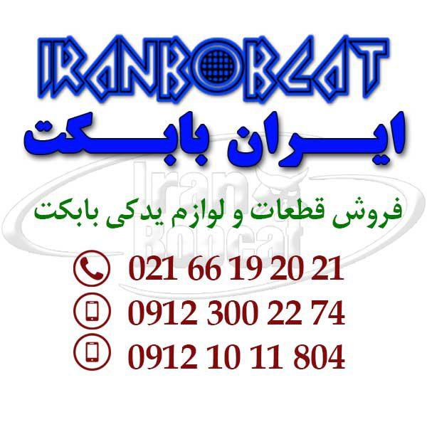 قیمت و فروش اسپول شیر کنترل بابکت bobcat s250