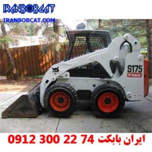 فروش بابکت کارکرده Bobcat S175