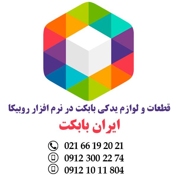قطعات و لوازم یدکی بابکت در روبیکا | کانال روبیکا ایران بابکت