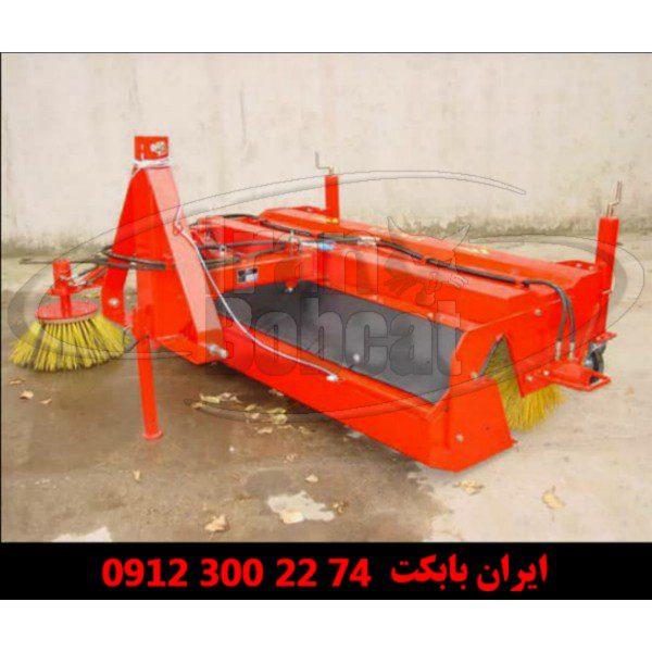 قیمت جلوبند جارو تراکتور کشاورزی و صنعتی ایرانی