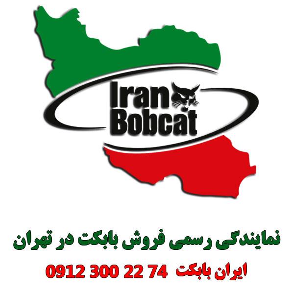 نمایندگی بابکت در تهران