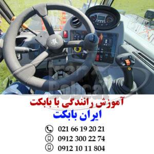 آموزش رانندگی با بابکت