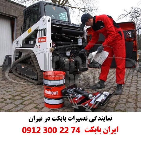نمایندگی تعمیرات بابکت در تهران