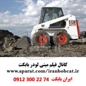 کانال فیلم مینی لودر بابکت ، ایران بابکت