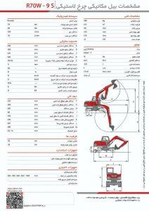 بیل مکانیکی چرخ لاستیکی فوریوز مدل R70W-9S