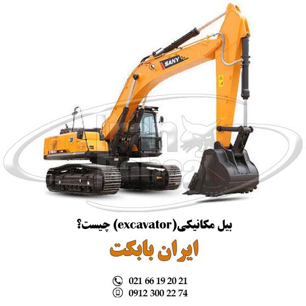 قیمت و فروش بیل مکانیکی (excavator)